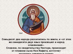 Семьдесят два народа расселились по земле, и «от этих же семидесяти двух язык пр