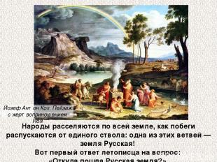 Народы расселяются по всей земле, как побеги распускаются от единого ствола: одн