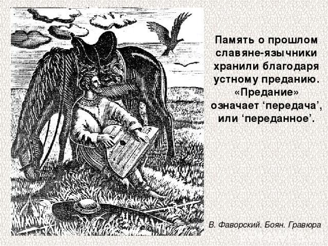 Память о прошлом славяне-язычники хранили благодаря устному преданию. «Предание» означает 'передача', или 'переданное'. В. Фаворский. Боян. Гравюра