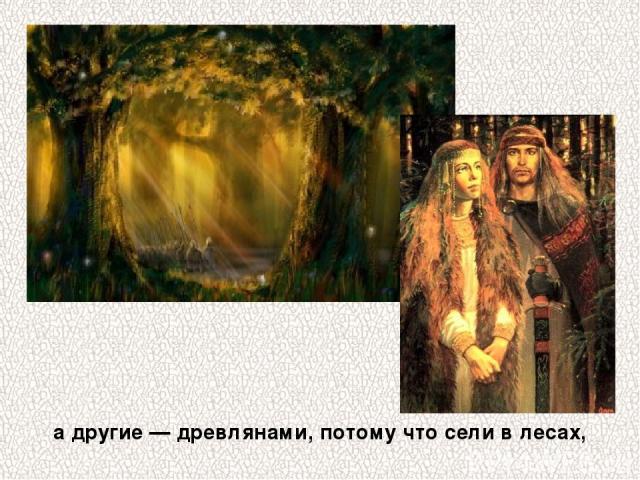 а другие — древлянами, потому что сели в лесах,
