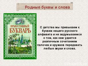 С детства мы привыкаем к буквам нашего русского алфавита и не задумываемся о том