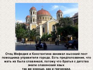 Отец Мефодия и Константина занимал высокий пост помощника управителя города. Ест