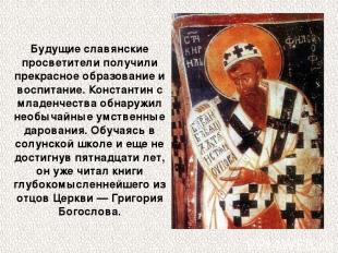 Будущие славянские просветители получили прекрасное образование и воспитание. Ко