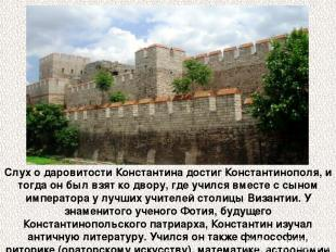 Слух о даровитости Константина достиг Константинополя, и тогда он был взят ко дв