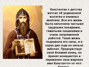 Константин с детства мечтал об уединенной молитве и книжных занятиях. Вся его жи