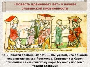 «Повесть временных лет» о начале славянской письменности Из «Повести временных