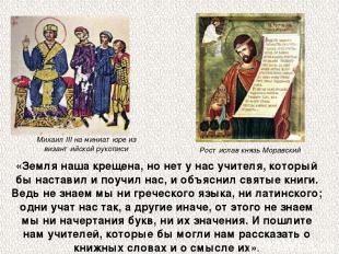 «Земля наша крещена, но нет у нас учителя, который бы наставил и поучил нас, и о