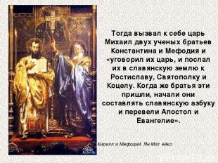 Тогда вызвал к себе царь Михаил двух ученых братьев Константина и Мефодия и «уго