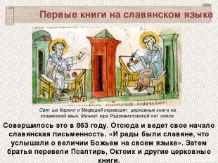 Совершилось это в 863 году. Отсюда и ведет свое начало славянская письменность.