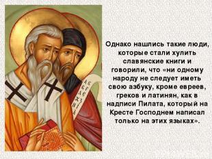 Однако нашлись такие люди, которые стали хулить славянские книги и говорили, что
