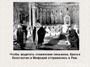 Чтобы защитить славянские письмена, братья Константин и Мефодий отправились в Ри
