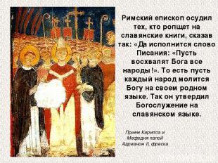 Римский епископ осудил тех, кто ропщет на славянские книги, сказав так: «Да испо
