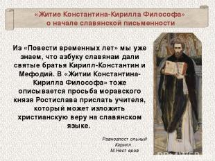 «Житие Константина-Кирилла Философа» о начале славянской письменности Из «Повест