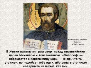 В Житии излагается разговор между византийским царем Михаилом и Константином.