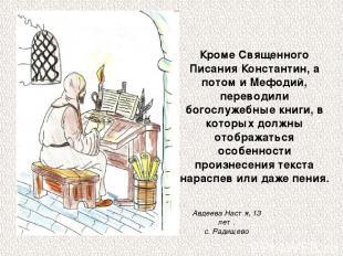 Кроме Священного Писания Константин, а потом и Мефодий, переводили богослужебные