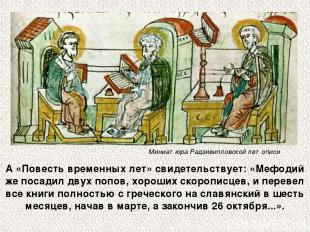 А «Повесть временных лет» свидетельствует: «Мефодий же посадил двух попов, хорош