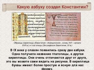 Образцы кириллицы (Евангелие «Ананьинское», конец XVI – начало XVII в.) и глагол