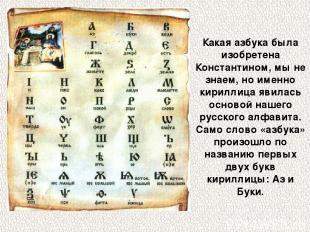 Какая азбука была изобретена Константином, мы не знаем, но именно кириллица явил