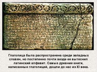 Глаголица была распространена среди западных славян, но постепенно почти везде е