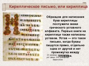 Образцом для написания букв кириллицы послужили знаки греческого уставного алфав
