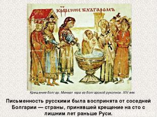 Письменность русскими была воспринята от соседней Болгарии — страны, принявшей к