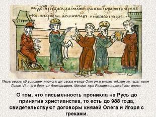 О том, что письменность проникла на Русь до принятия христианства, то есть до 98