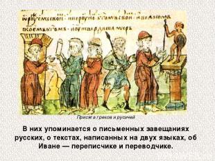 В них упоминается о письменных завещаниях русских, о текстах, написанных на двух