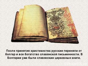После принятия христианства русские переняли от болгар и все богатство славянско