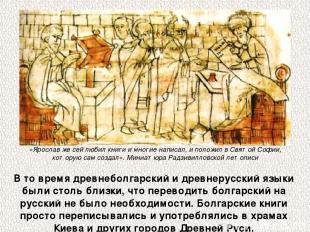 В то время древнеболгарский и древнерусский языки были столь близки, что перевод