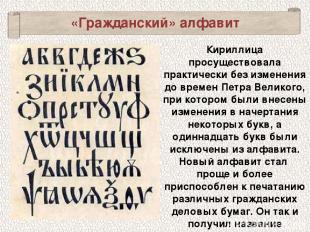 «Гражданский» алфавит Кириллица просуществовала практически без изменения до вре