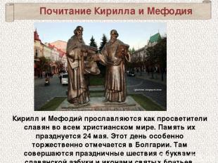 Почитание Кирилла и Мефодия Кирилл и Мефодий прославляются как просветители слав