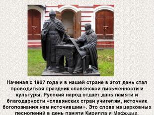 Начиная с 1987 года и в нашей стране в этот день стал проводиться праздник славя