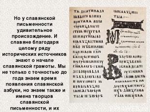 Но у славянской письменности удивительное происхождение. И славяне благодаря цел