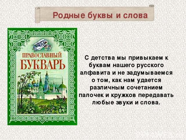 С детства мы привыкаем к буквам нашего русского алфавита и не задумываемся о том, как нам удается различным сочетанием палочек и кружков передавать любые звуки и слова. Родные буквы и слова