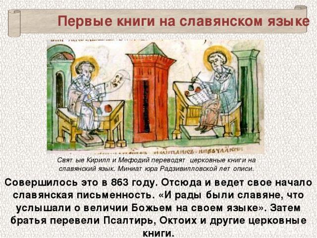 Совершилось это в 863 году. Отсюда и ведет свое начало славянская письменность. «И рады были славяне, что услышали о величии Божьем на своем языке». Затем братья перевели Псалтирь, Октоих и другие церковные книги. Первые книги на славянском языке Св…
