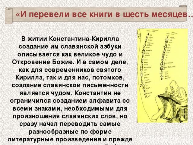 «И перевели все книги в шесть месяцев…» В житии Константина-Кирилла создание им славянской азбуки описывается как великое чудо и Откровение Божие. И в самом деле, как для современников святого Кирилла, так и для нас, потомков, создание славянской пи…