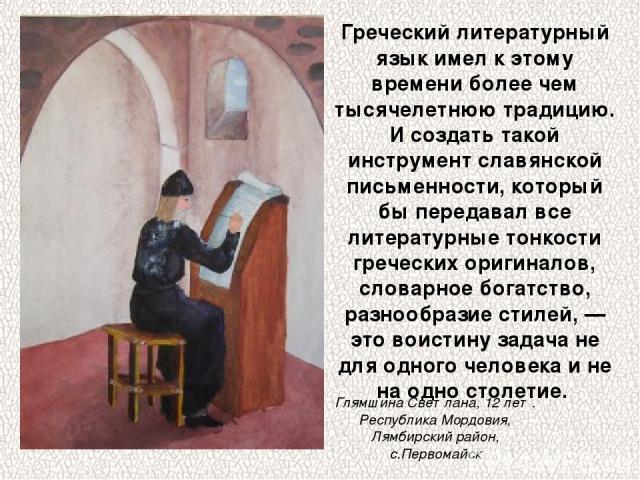 Греческий литературный язык имел к этому времени более чем тысячелетнюю традицию. И создать такой инструмент славянской письменности, который бы передавал все литературные тонкости греческих оригиналов, словарное богатство, разнообразие стилей, — эт…