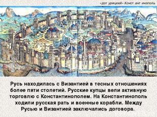 Русь находилась с Византией в тесных отношениях более пяти столетий. Русские куп