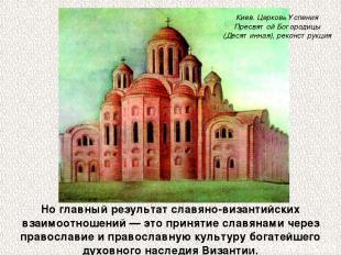 Но главный результат славяно-византийских взаимоотношений — это принятие славяна