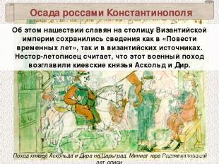 Поход князей Аскольда и Дира на Царьград. Миниатюра Радзивилловской летописи Оса