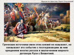 Греческие источники имен этих князей не называют, но связывают это событие с пос