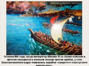 18 июня 866 года, когда император Михаил III со своим войском и флотом находился