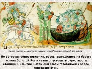 Не встречая сопротивления, россы высадились на берегу залива Золотой Рог и стали