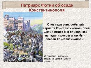 Патриарх Фотий об осаде Константинополя Очевидец этих событий патриарх Константи