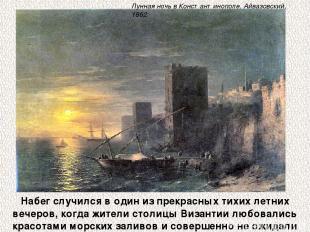 Набег случился в один из прекрасных тихих летних вечеров, когда жители столицы В