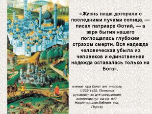 «Жизнь наша догорала с последними лучами солнца, — писал патриарх Фотий, — а зар