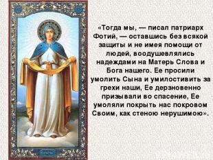 «Тогда мы, — писал патриарх Фотий, — оставшись без всякой защиты и не имея помощ