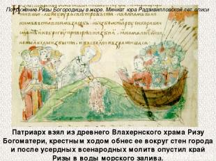 Патриарх взял из древнего Влахернского храма Ризу Богоматери, крестным ходом обн