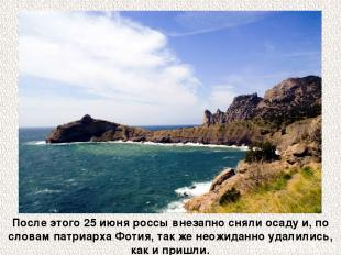 После этого 25 июня россы внезапно сняли осаду и, по словам патриарха Фотия, так