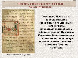 «Повесть временных лет» об осаде Константинополя Летописец Нестор был хорошо зна